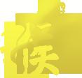 восточный гороскоп Обезьяна