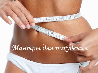 звуковое чтение мантр на похудение