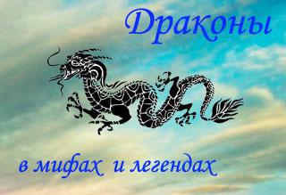 Драконы в мифах и легендах мира