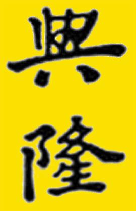 другие-иероглифы-удачи