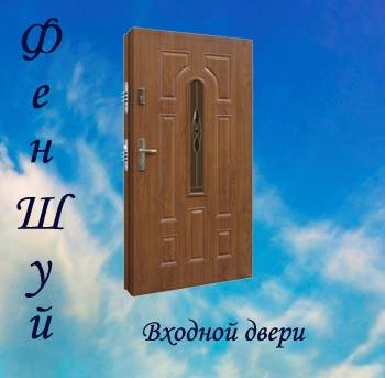 входная дверь по фен-шуй
