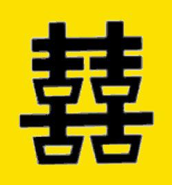 иероглиф-двойное-счастье