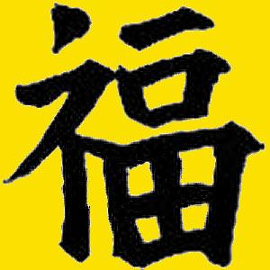 иероглиф-счастья