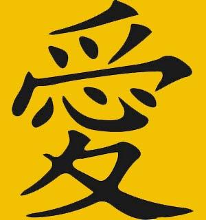 китайский-иероглиф-любовь
