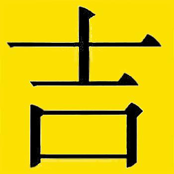 китайский-иероглиф-удача