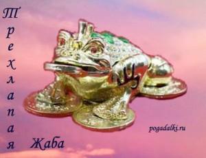символ фен шуй - трёхлапая жаба