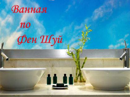ванная-по-фен-шуй