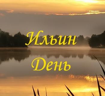 ильин-день