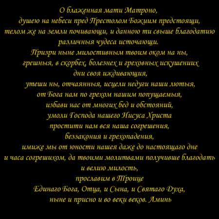 Молитва о помощи Матроне Московской