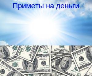 приметы-на-деньги