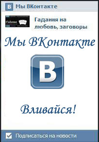 Группа Pogadalki ВКонтакте