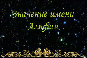имя-альфия