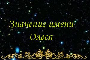 имя-олеся