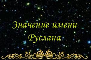 имя-руслана