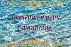 имя-станислав