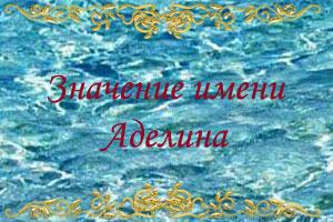 имя_аделина
