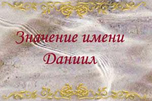имя_даниил