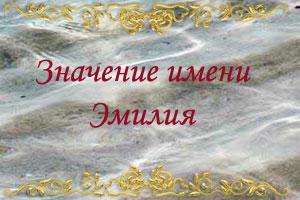имя_эмилия