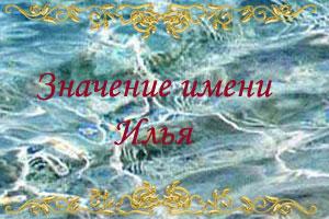 имя_илья