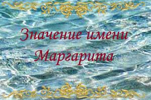 имя_маргарита