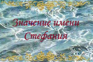 имя_стефания
