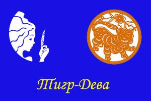 Дева-Тигр