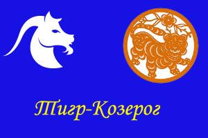Козерог-Тигр