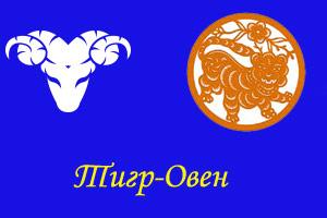 Овен-Тигр