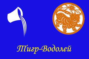 Водолей-Тигр