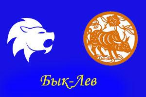 лев-бык
