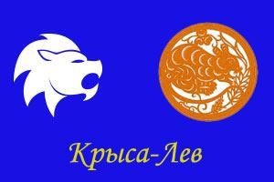 Лев-Крыса