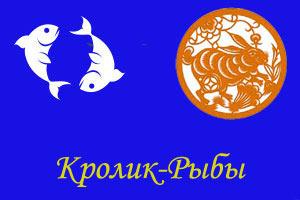 Кролик-Рыбы