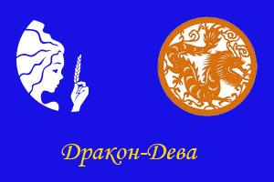 дракон-дева