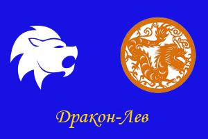лев дракон