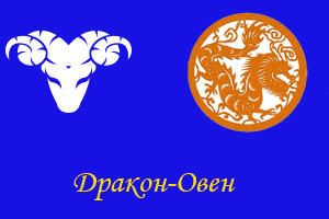 Дракон Овен