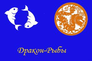 дракон-рыбы