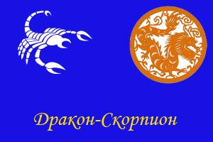 Дракон-Скорпион